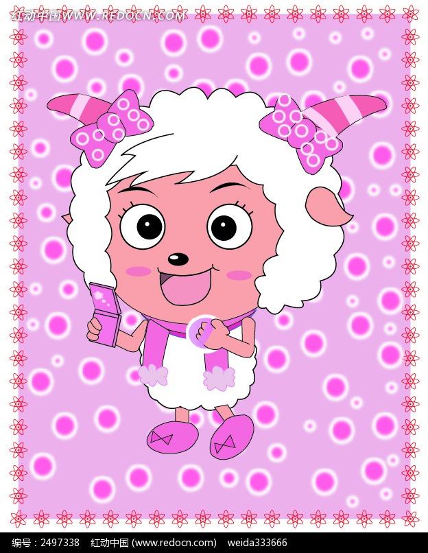 美羊羊可爱卡通形象