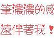 可爱带心形中文字体