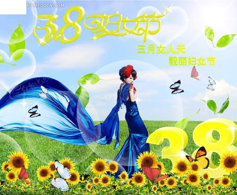 三八妇女节宣传海报