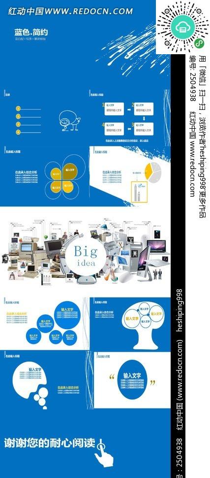 蓝色简约会议报告ppt其他素材免费下载 编号2504938 红动网