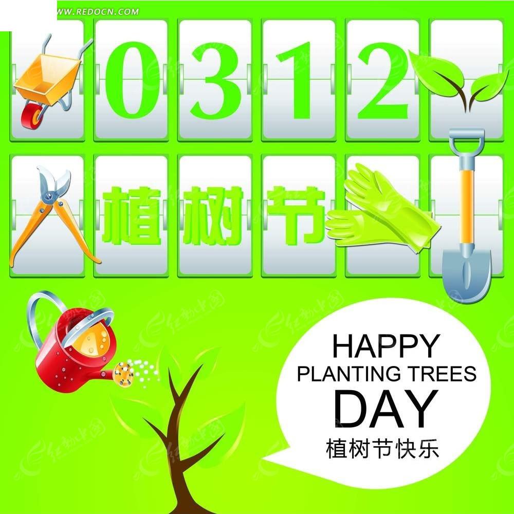 植树节卡通图片标语图片大全下载;