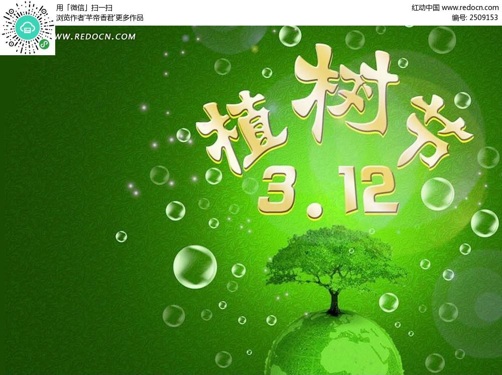 312保护环境海报设计图片