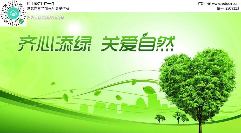 植树节宣传广告牌