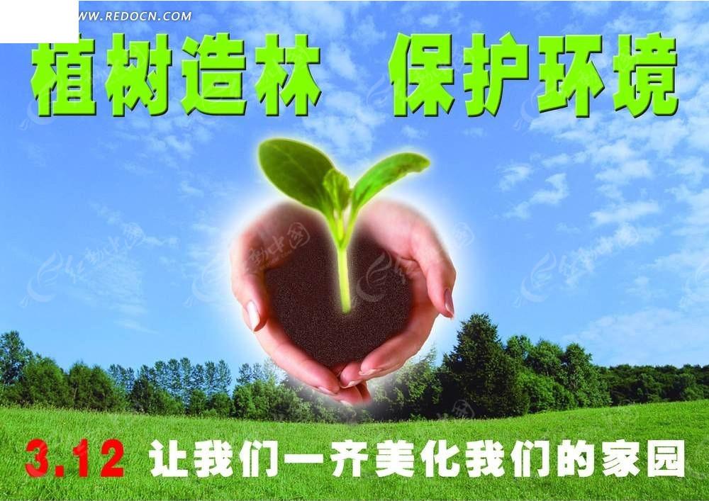 312美化家园宣传海报