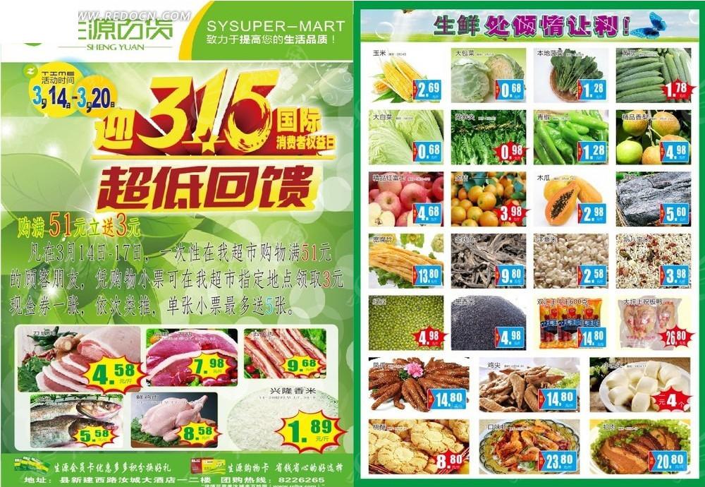 315超市宣传单设计矢量图cdr免费下载_圣诞节素材