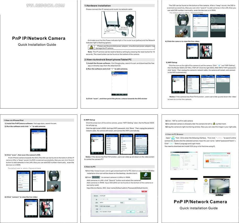 网络摄像头说明书设计