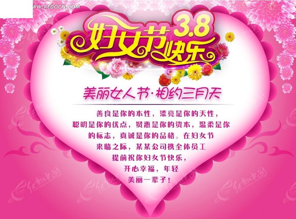 三八妇女节贺卡psd免费下载