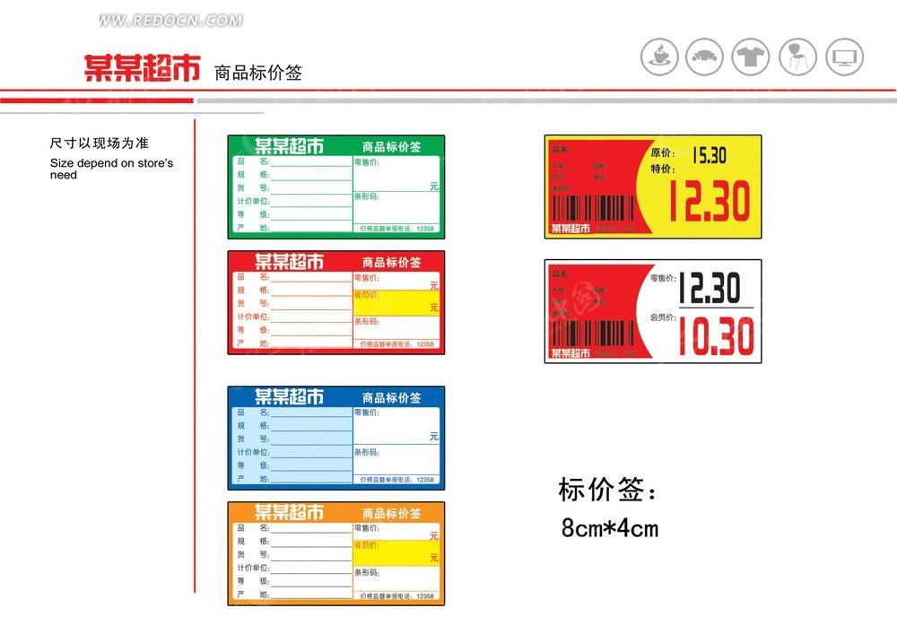 标价签超市商品标价签价格牌商品标签矢量设计模板