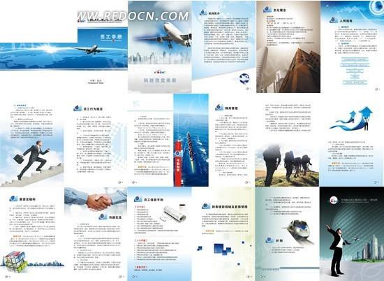 公司企业员工手册矢量图cdr免费下载图片