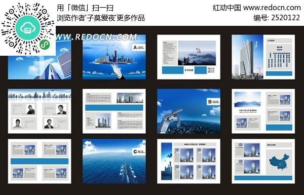 蓝色风格公司宣传册设计