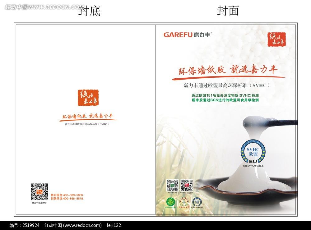 家居产品册封面设计图片_室内设计图片图片