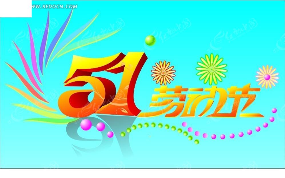 五一劳动节背景设计图片