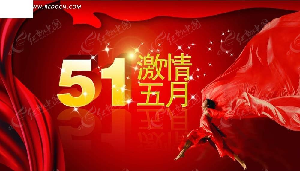 色情五月天小说下载_五一激情五月宣传海报