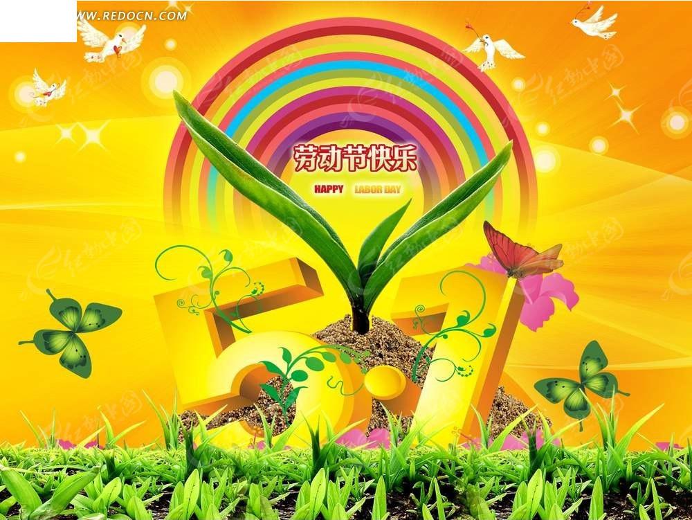 劳动节快乐海报图片