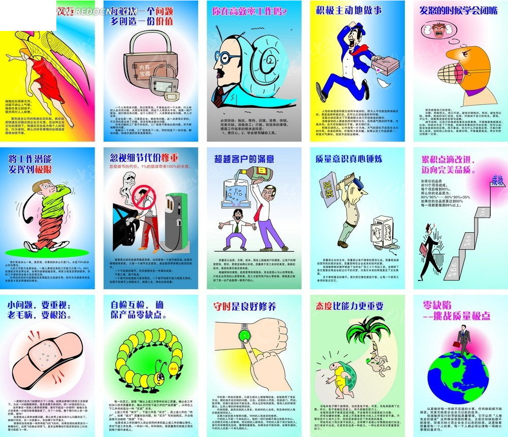 卡通企业海报矢量图_展板设计