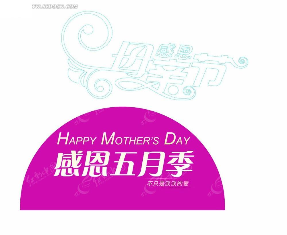 色五月-激情五月-色播五月_感恩五月母亲节海报