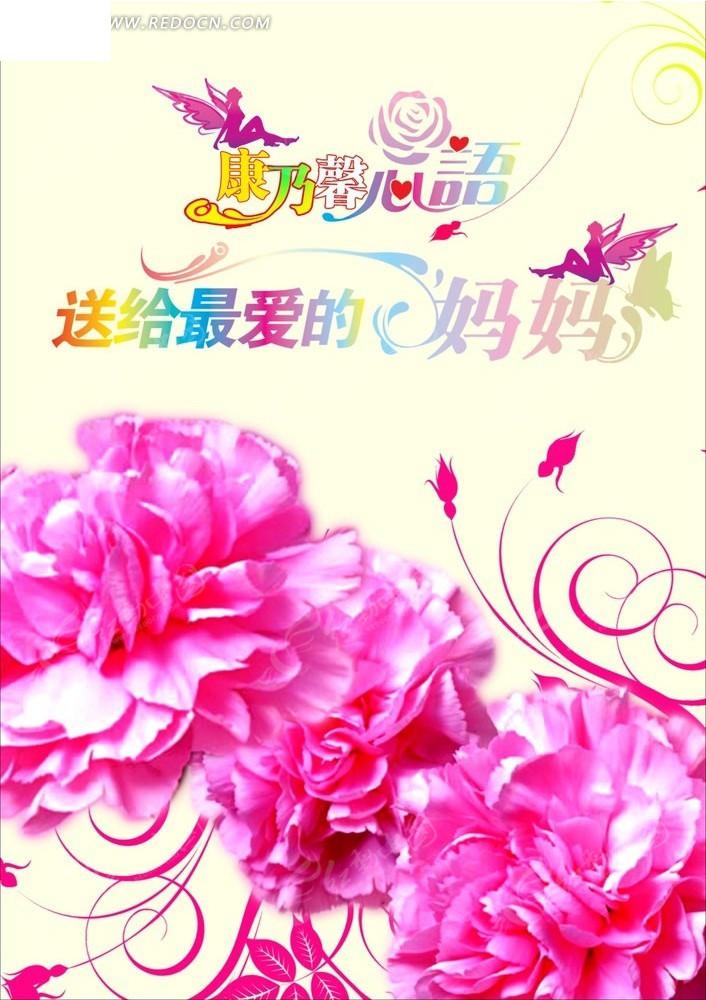 花朵 花纹 人物 艺术字 母亲节 母亲节海报 宣传海报 广告展板   节日
