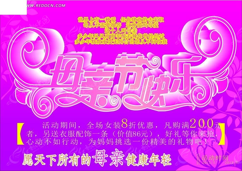 服装店母亲节促销海报矢量图cdr免费下载_母亲父亲节
