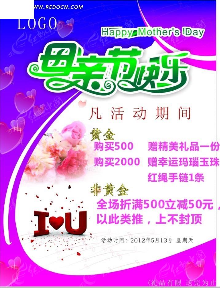 珠宝饰品母亲节快乐海报背景
