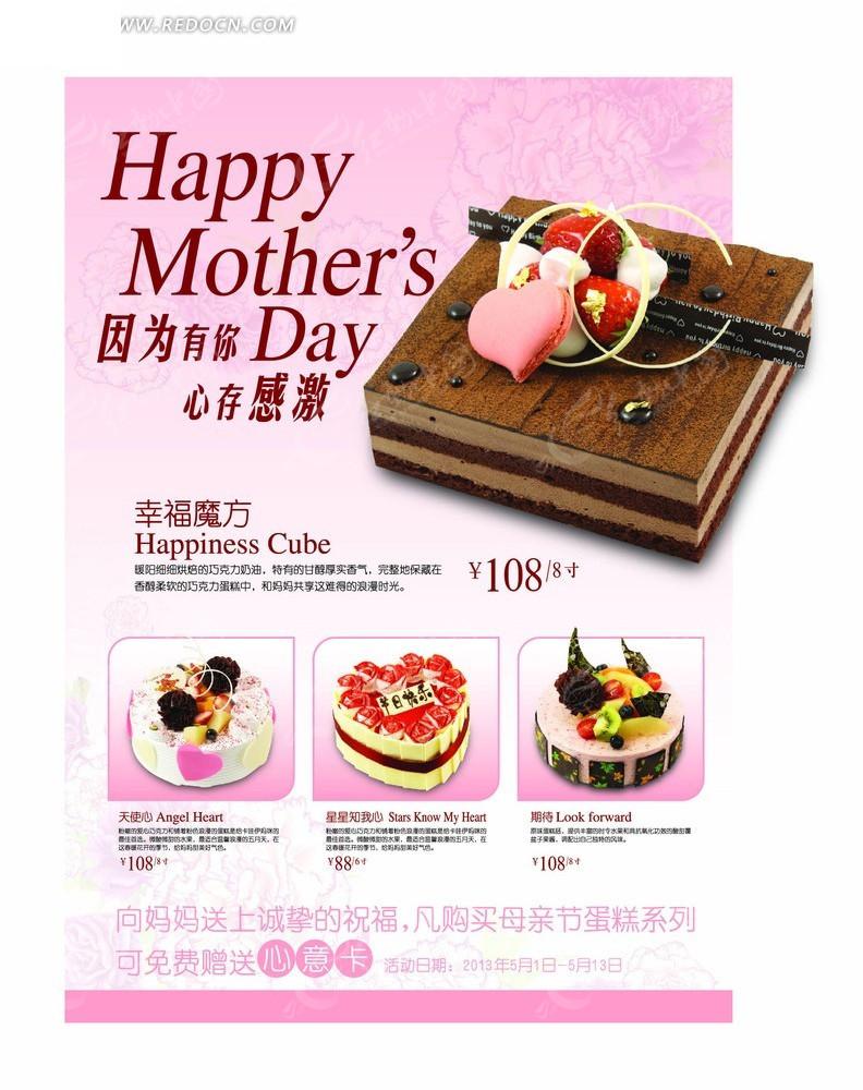 蛋糕店母亲节促销海报