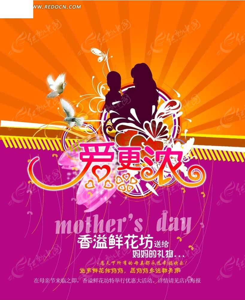 鲜花店母亲节海报设计