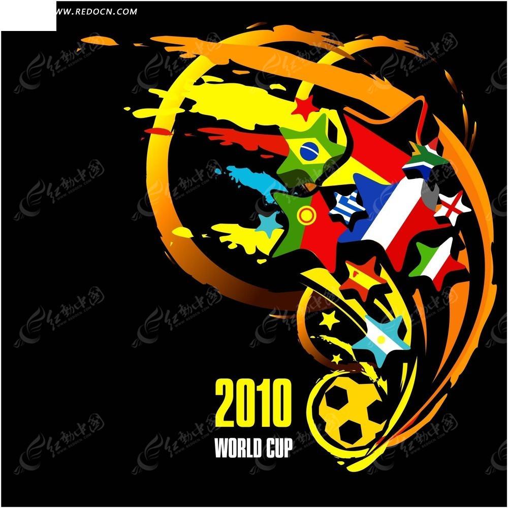 足球世界杯官方海报