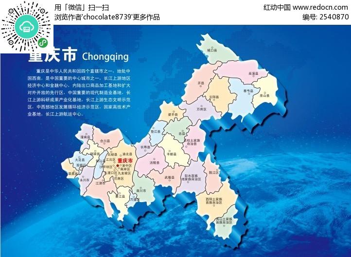 重庆地图全图-重庆地图 北凉地图 地图地图地图