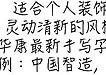 华康翩翩经典字体