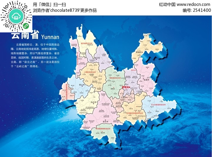 云南省地图
