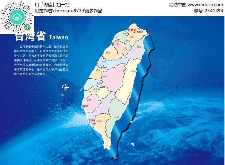 台湾省地图图片