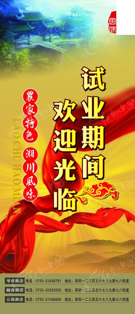 湘川餐厅开业宣传易拉宝图片
