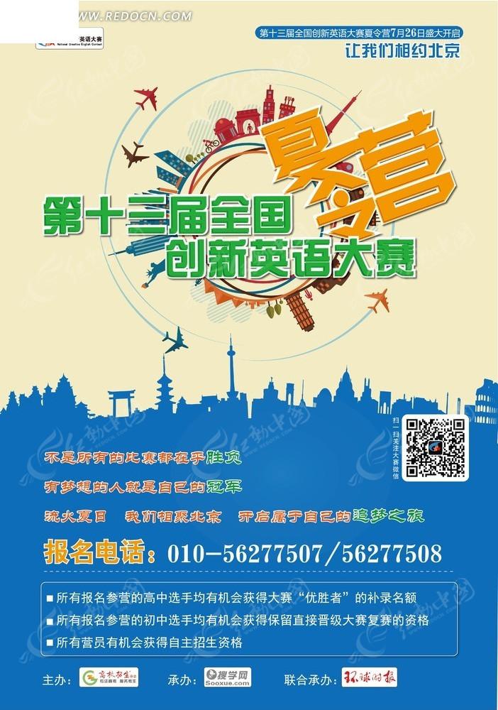 夏令营英语大赛宣传海报