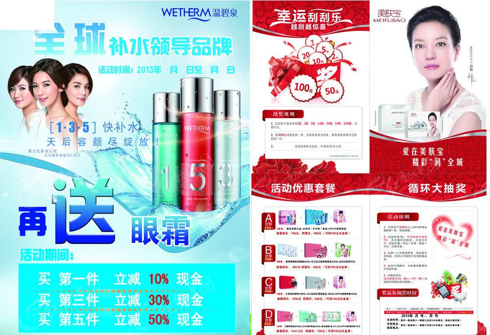 化妆品宣传单设计图片 高清图片