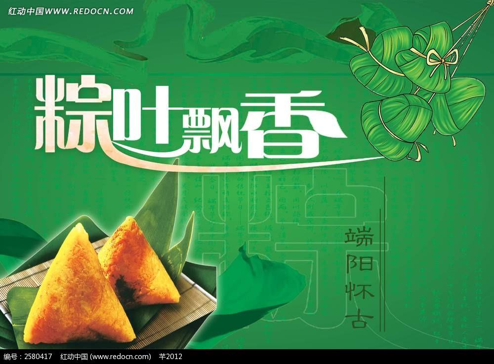 端午节粽叶飘香海报素材psd图片