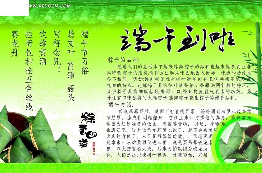 2014端午节海报图片大全下载; 蝴蝶 中国梦手抄报_小学生手抄报;