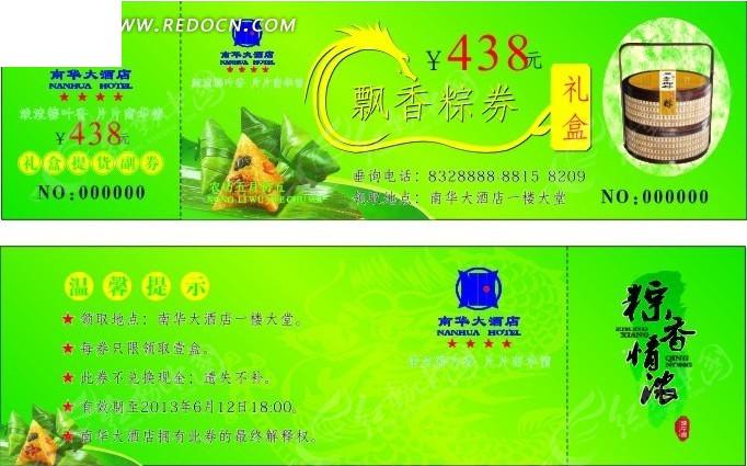 端午节酒店粽子礼品券图片