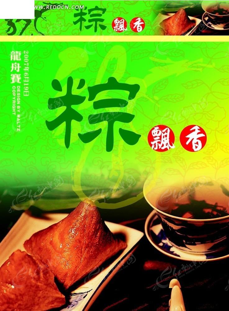 端午节粽子飘香海报素材