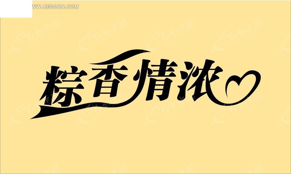 端午节字体设计cdr图片