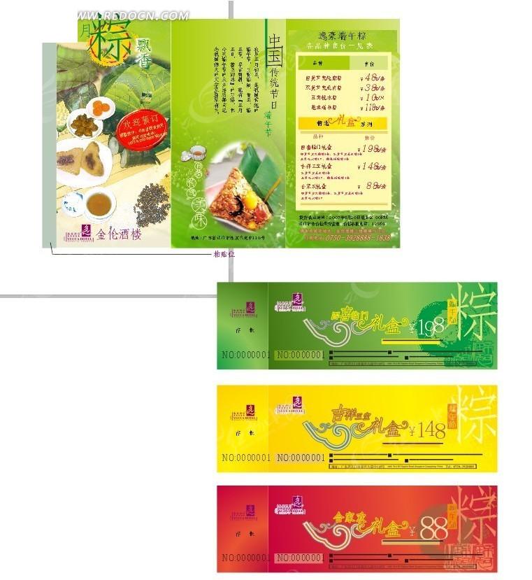 端午节粽子礼品券素材图片