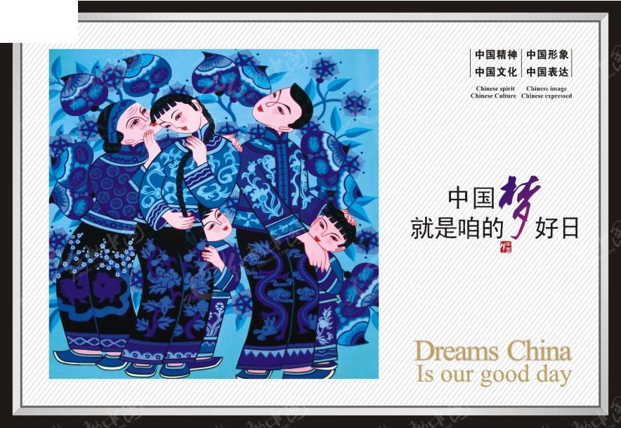 中国风中国梦宣传展板矢量图