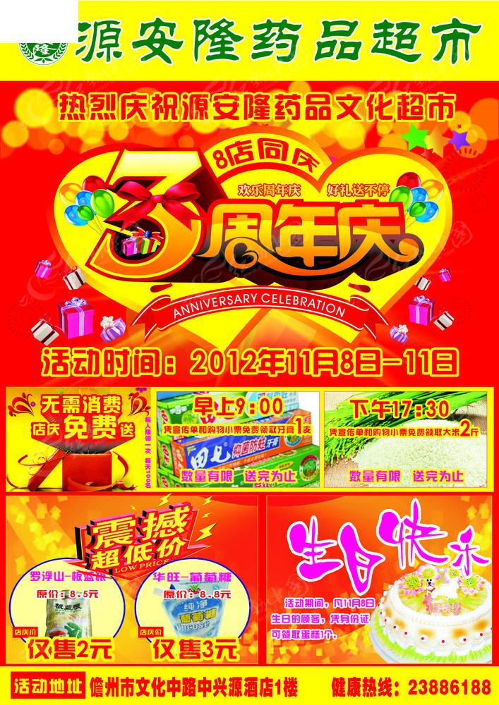 ... F6Zu35LiL6L29_药店pop海报模板_药店pop海报模板画法