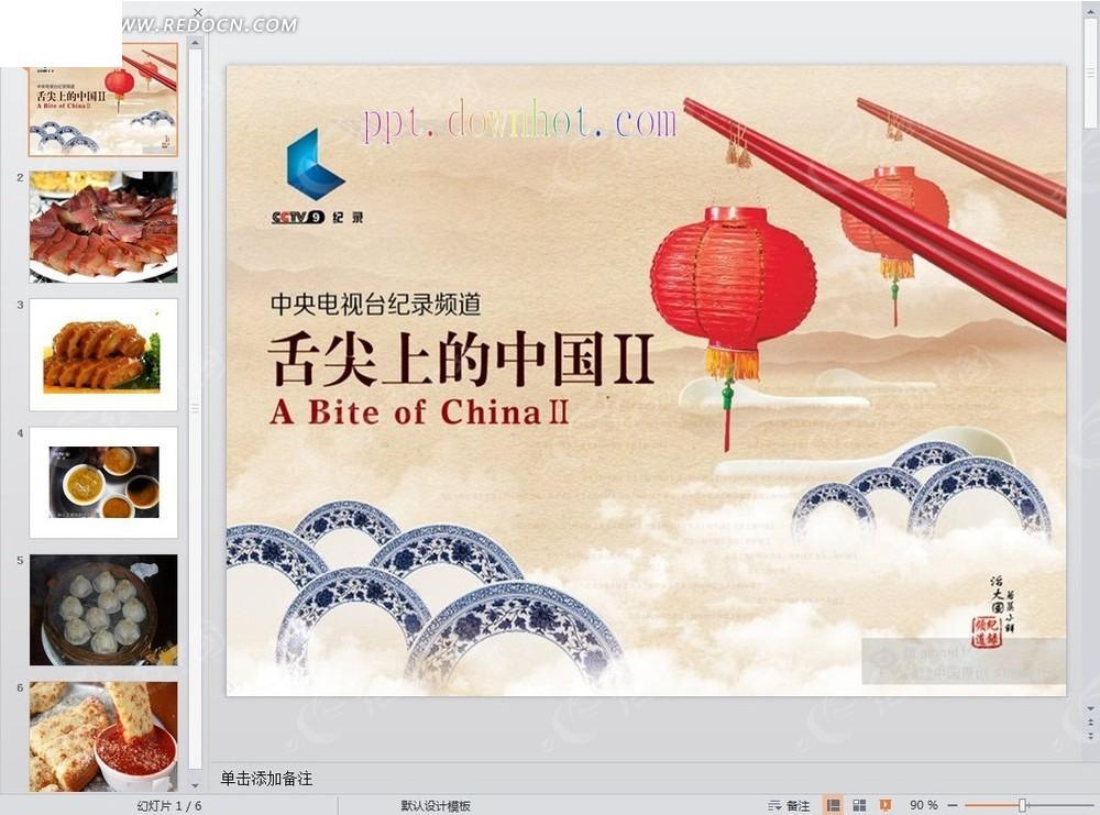 舌尖上的中国美食PPT