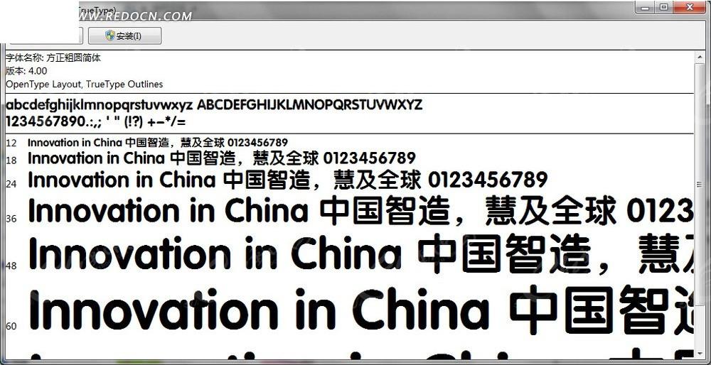 免费素材 字体下载 安装字体 中文字体 方正粗圆简体  请您分享: 素材