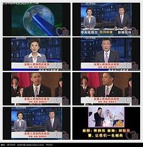 新闻联播婚庆片头视频