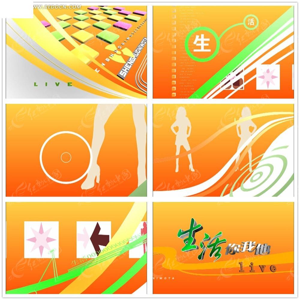 生活资讯_生活资讯类节目片头_娱乐节目片头_电视节目包装片头分镜头 ...