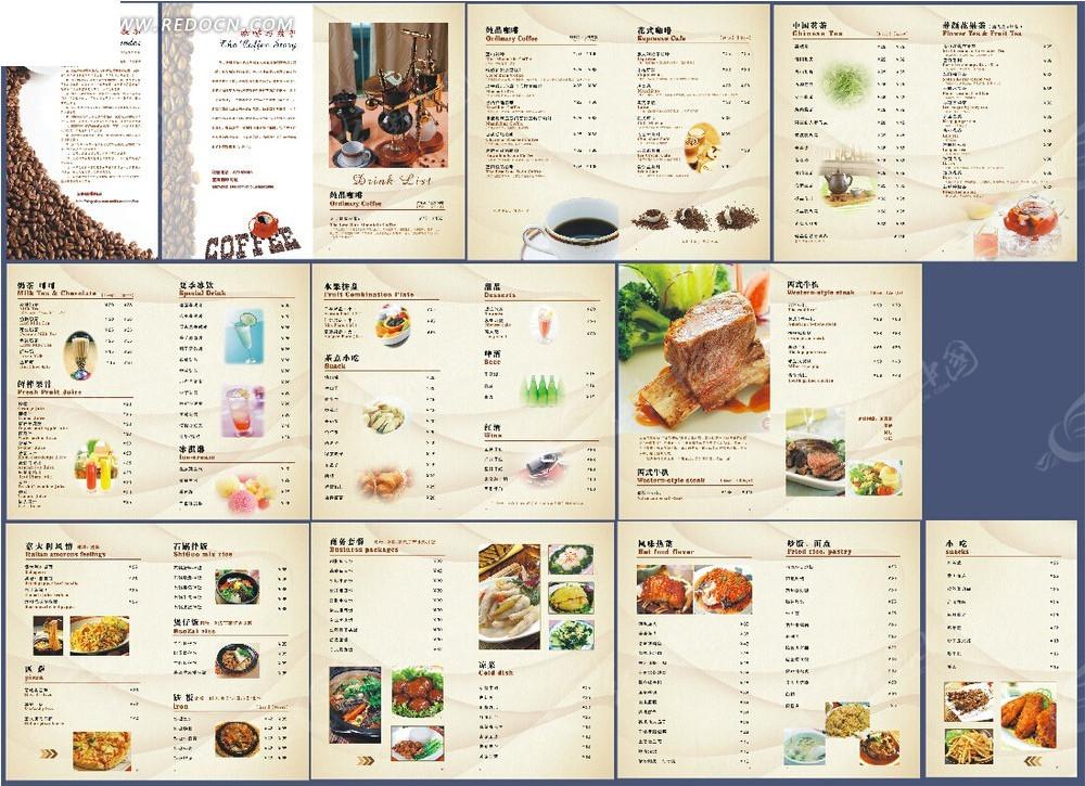 各种菜单模板psd免费下载_菜谱菜单素材
