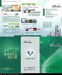 公司介绍宣传折页