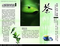 茶叶三折页
