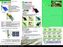 太阳能宣传折页