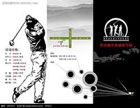 高尔夫三折页